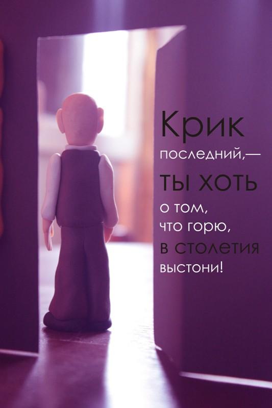 Облако в штанах. Пластилиновая фотоистория Талашкина и Маяковского (6)