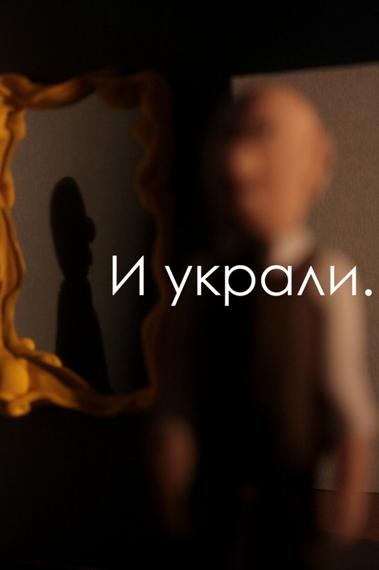 Облако в штанах. Пластилиновая фотоистория Талашкина и Маяковского (31)