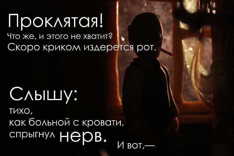 Облако в штанах. Пластилиновая фотоистория Талашкина и Маяковского (45)