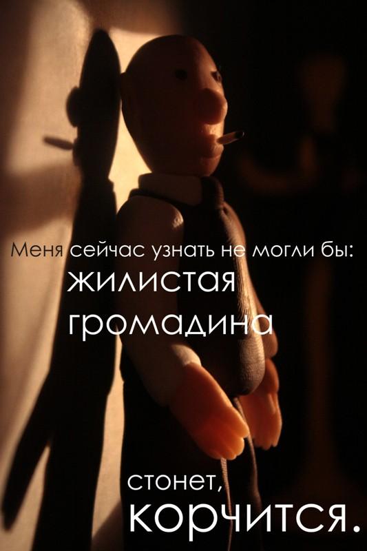 Облако в штанах. Пластилиновая фотоистория Талашкина и Маяковского (58)