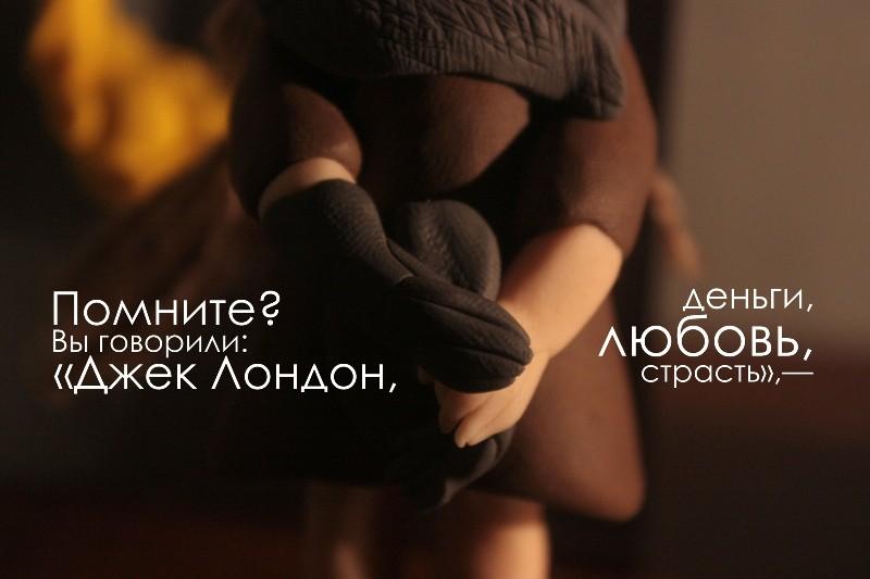 Облако в штанах. Пластилиновая фотоистория Талашкина и Маяковского (33)