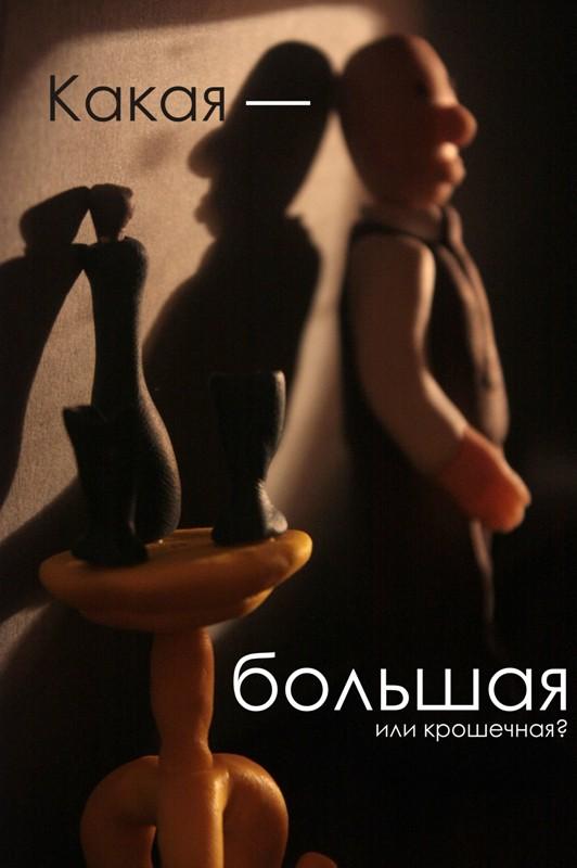 Облако в штанах. Пластилиновая фотоистория Талашкина и Маяковского (52)