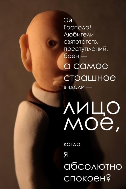 Облако в штанах. Пластилиновая фотоистория Талашкина и Маяковского (28)