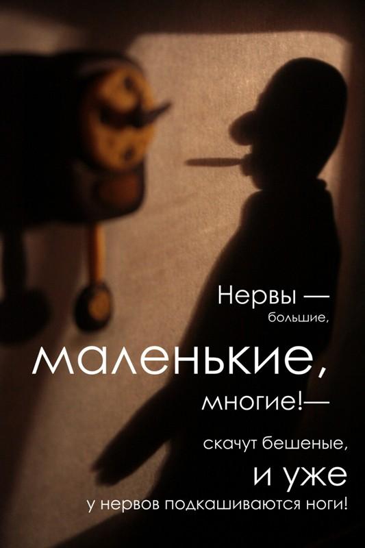 Облако в штанах. Пластилиновая фотоистория Талашкина и Маяковского (41)