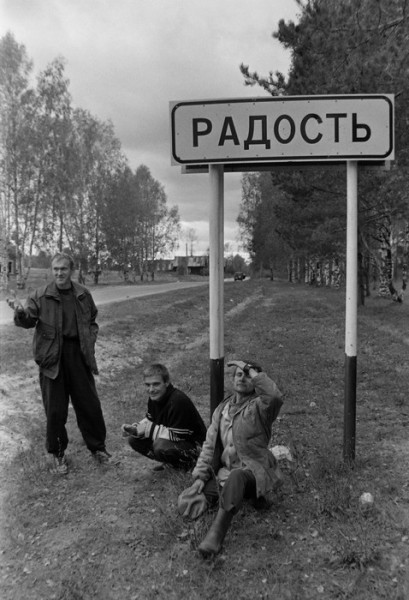 Деревня Радость