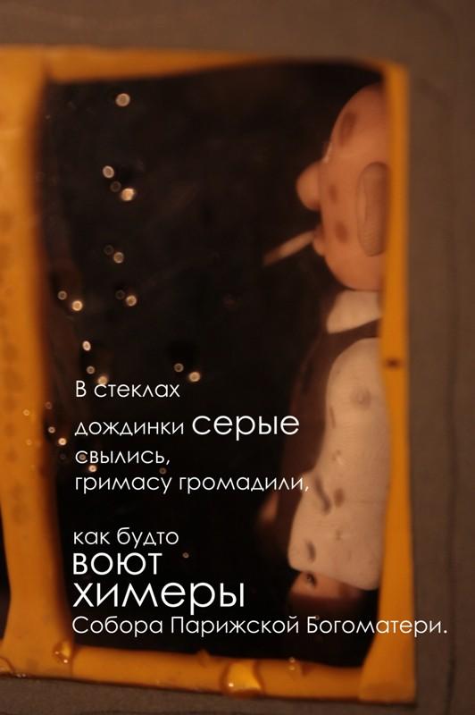 Облако в штанах. Пластилиновая фотоистория Талашкина и Маяковского (46)