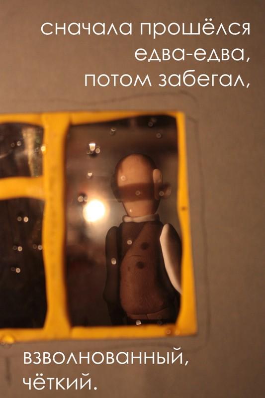 Облако в штанах. Пластилиновая фотоистория Талашкина и Маяковского (44)