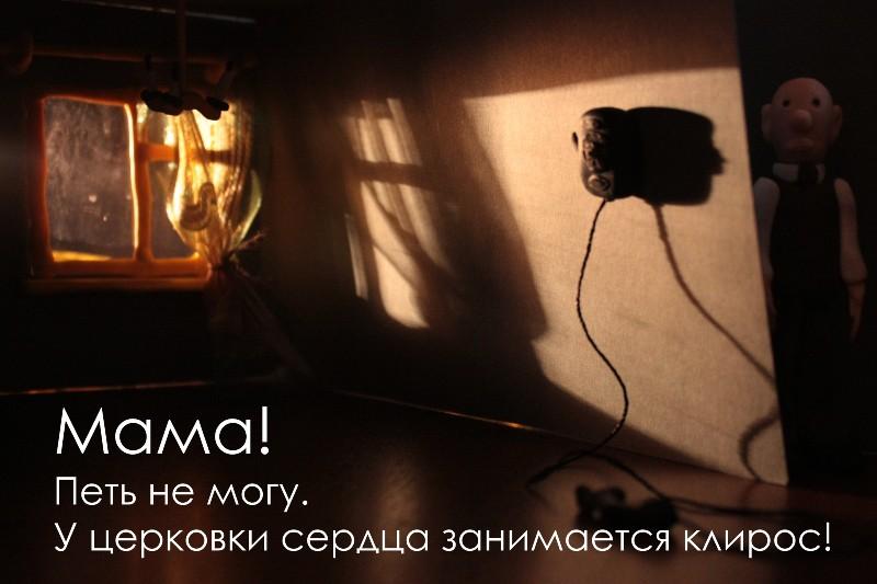 Облако в штанах. Пластилиновая фотоистория Талашкина и Маяковского (10)