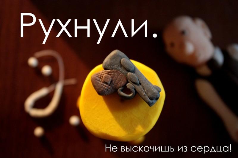Облако в штанах. Пластилиновая фотоистория Талашкина и Маяковского (12)