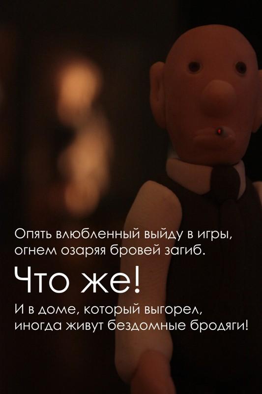 Облако в штанах. Пластилиновая фотоистория Талашкина и Маяковского (30)