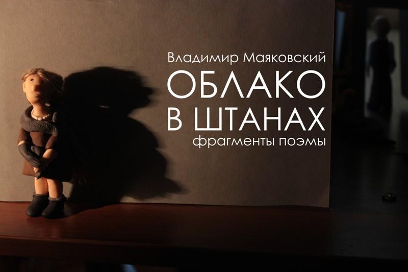 Облако в штанах. Пластилиновая фотоистория Талашкина и Маяковского (66)