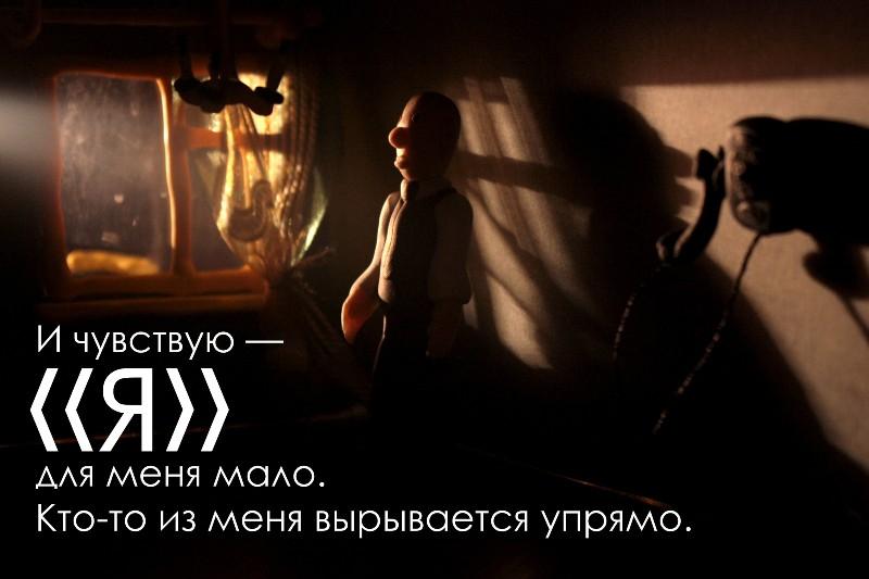Облако в штанах. Пластилиновая фотоистория Талашкина и Маяковского (27)