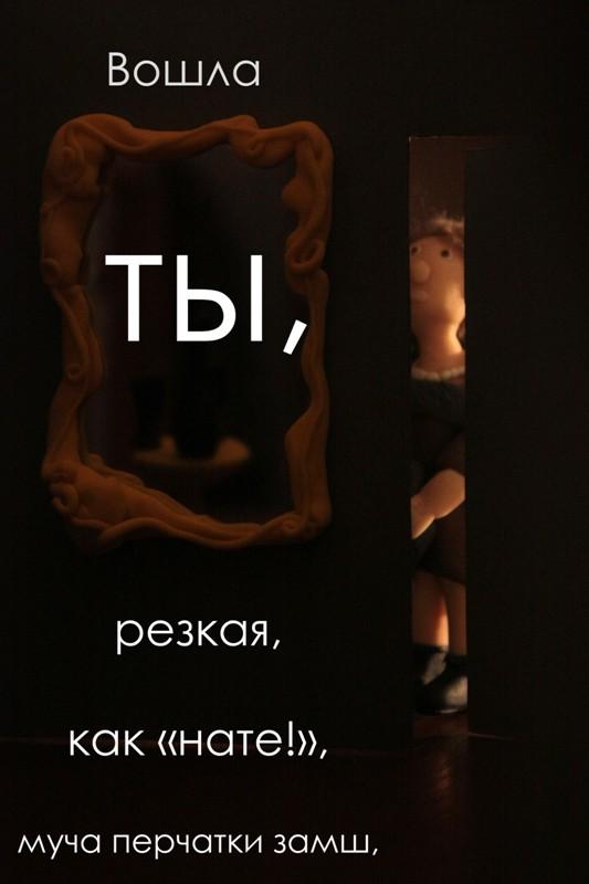 Облако в штанах. Пластилиновая фотоистория Талашкина и Маяковского (38)