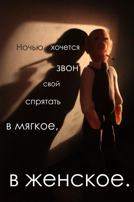 Облако в штанах. Пластилиновая фотоистория Талашкина и Маяковского (55)
