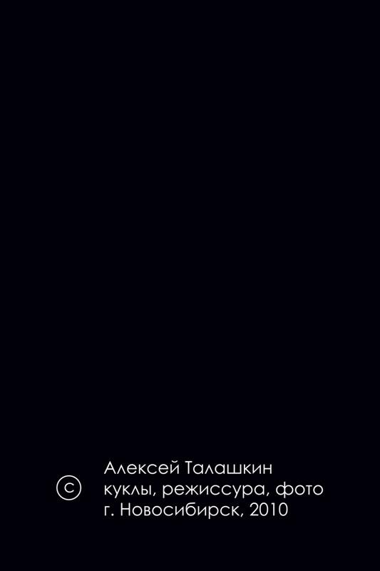 Облако в штанах. Пластилиновая фотоистория Талашкина и Маяковского (2)