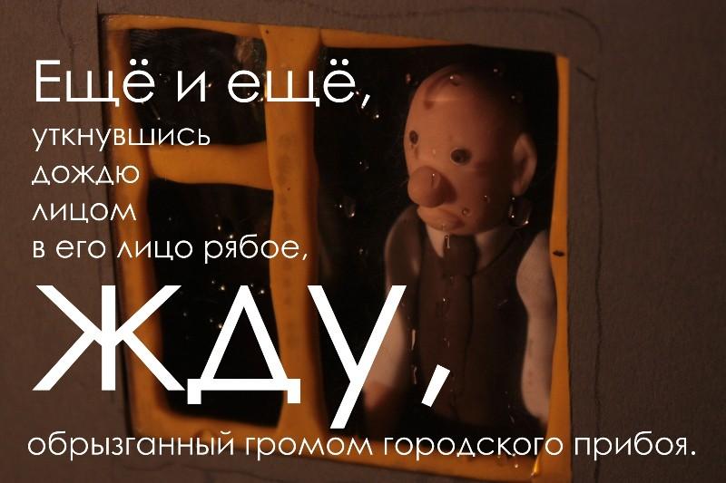 Облако в штанах. Пластилиновая фотоистория Талашкина и Маяковского (49)