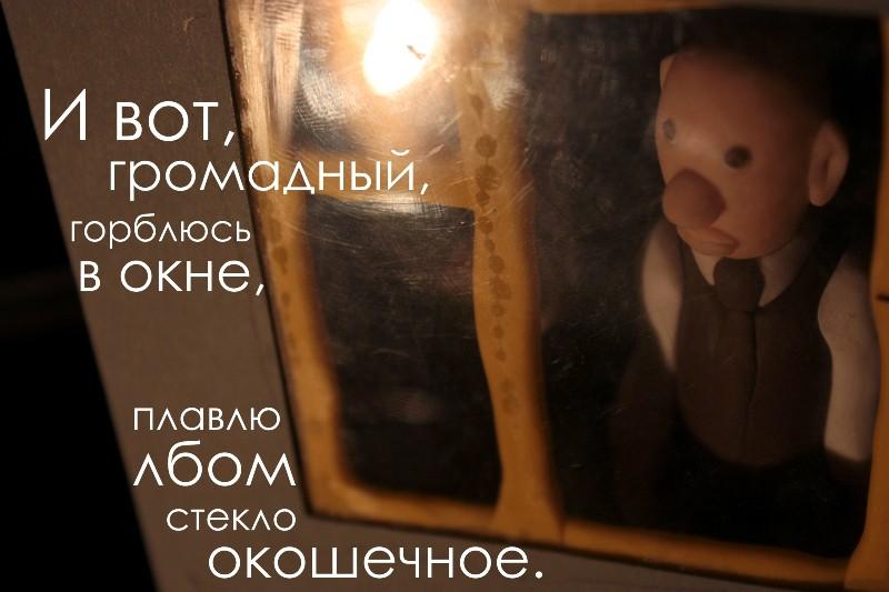Облако в штанах. Пластилиновая фотоистория Талашкина и Маяковского (54)