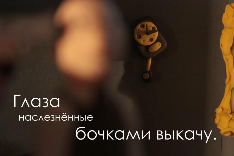 Облако в штанах. Пластилиновая фотоистория Талашкина и Маяковского (18)
