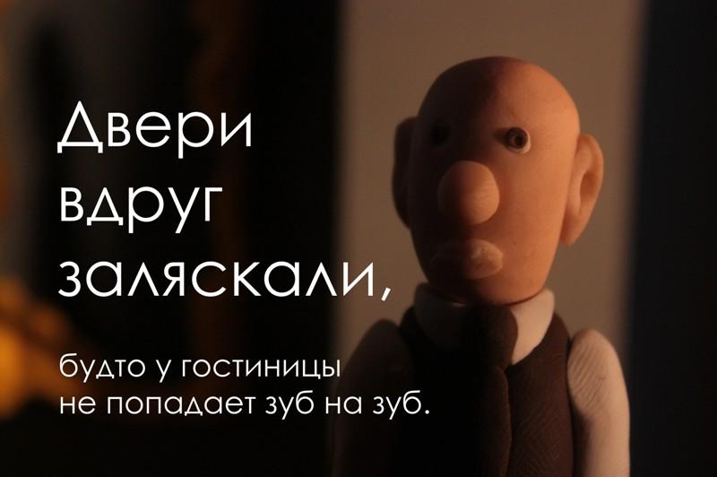 Облако в штанах. Пластилиновая фотоистория Талашкина и Маяковского (39)