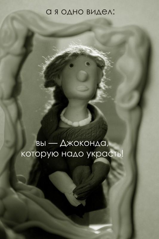 Облако в штанах. Пластилиновая фотоистория Талашкина и Маяковского (32)