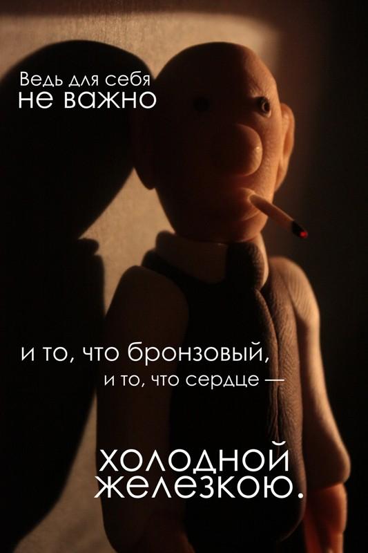 Облако в штанах. Пластилиновая фотоистория Талашкина и Маяковского (56)