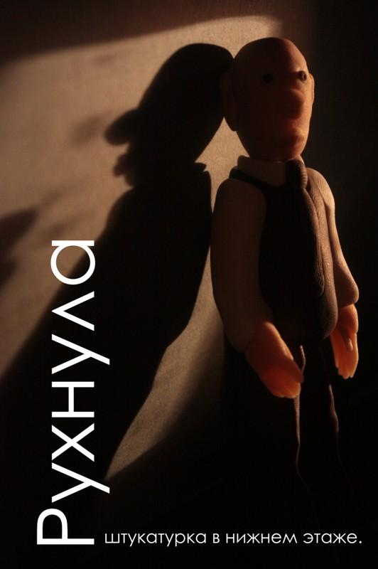 Облако в штанах. Пластилиновая фотоистория Талашкина и Маяковского (42)