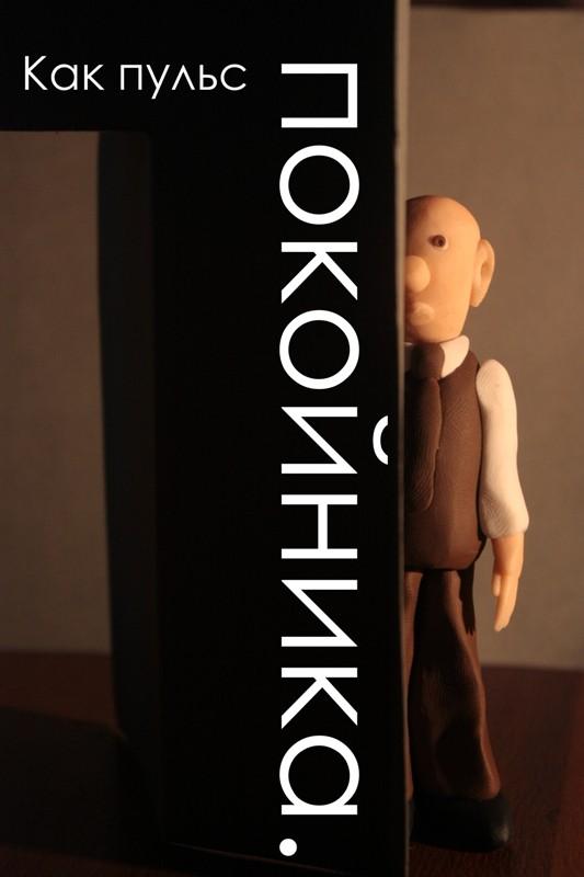 Облако в штанах. Пластилиновая фотоистория Талашкина и Маяковского (34)