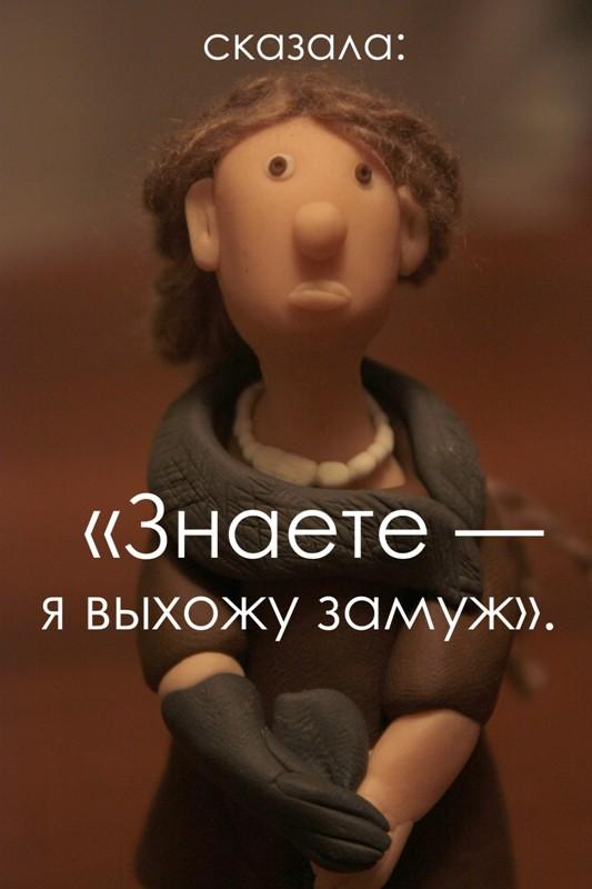 Облако в штанах. Пластилиновая фотоистория Талашкина и Маяковского (37)