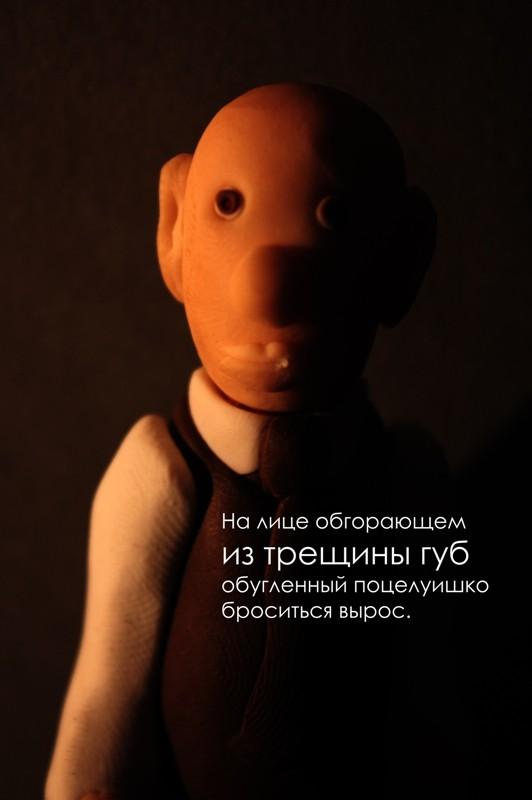 Облако в штанах. Пластилиновая фотоистория Талашкина и Маяковского (11)