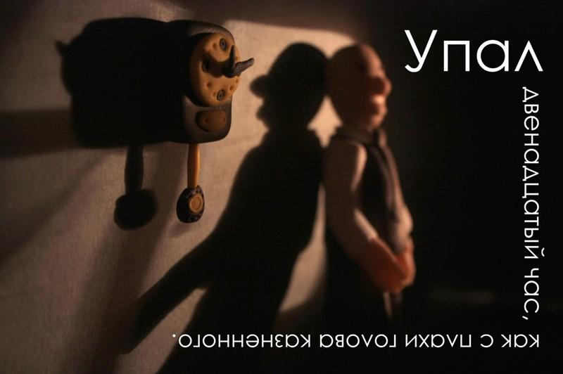 Облако в штанах. Пластилиновая фотоистория Талашкина и Маяковского (47)