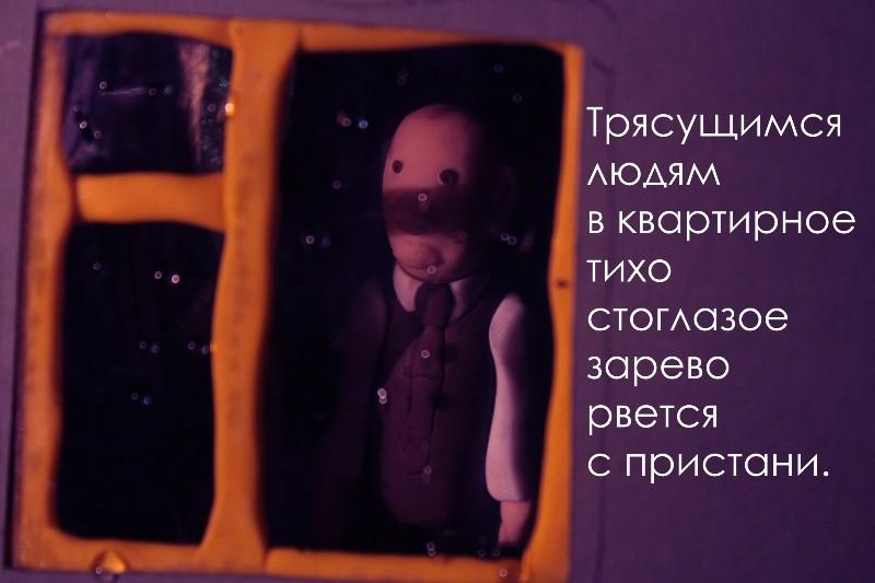 Облако в штанах. Пластилиновая фотоистория Талашкина и Маяковского (7)