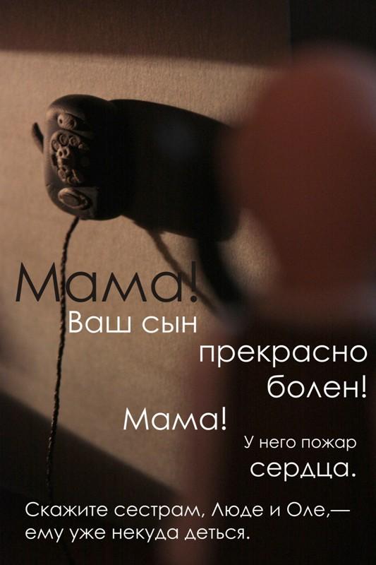 Облако в штанах. Пластилиновая фотоистория Талашкина и Маяковского (25)