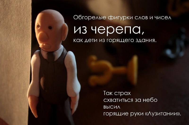 Облако в штанах. Пластилиновая фотоистория Талашкина и Маяковского (9)