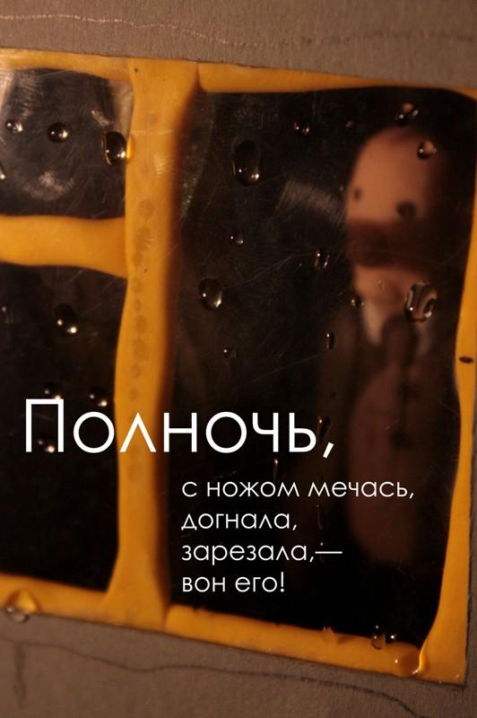 Облако в штанах. Пластилиновая фотоистория Талашкина и Маяковского (48)
