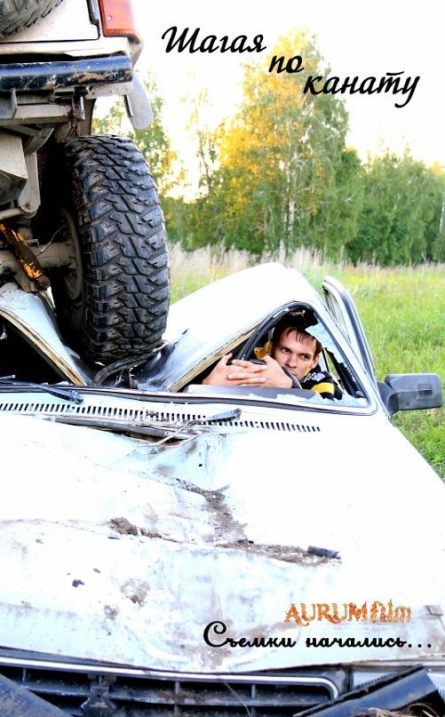 Съёмки фильма Шагая по канату в Новосибирске (17)