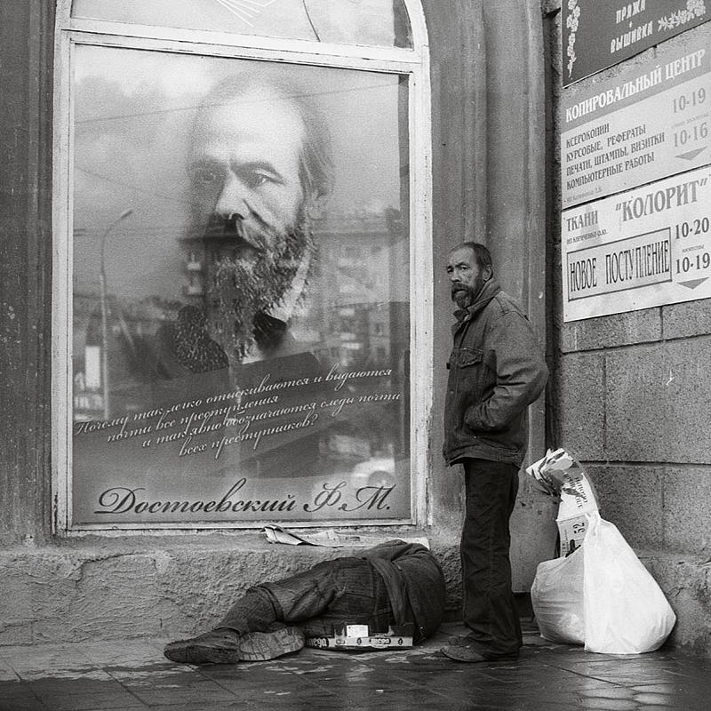 Бомж и Достоевский фотограф Бендюков