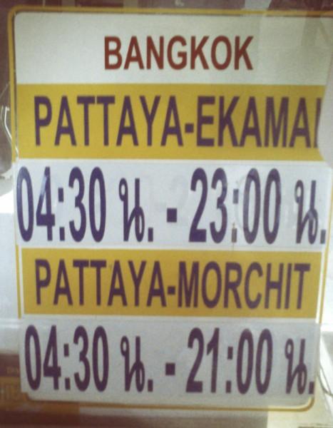 Из Паттайи в Бангкок как добраться