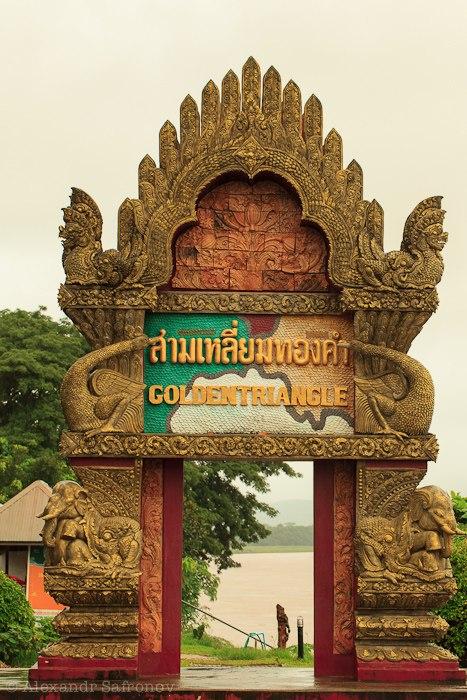 Золотой треугольник в Таиланде (4)