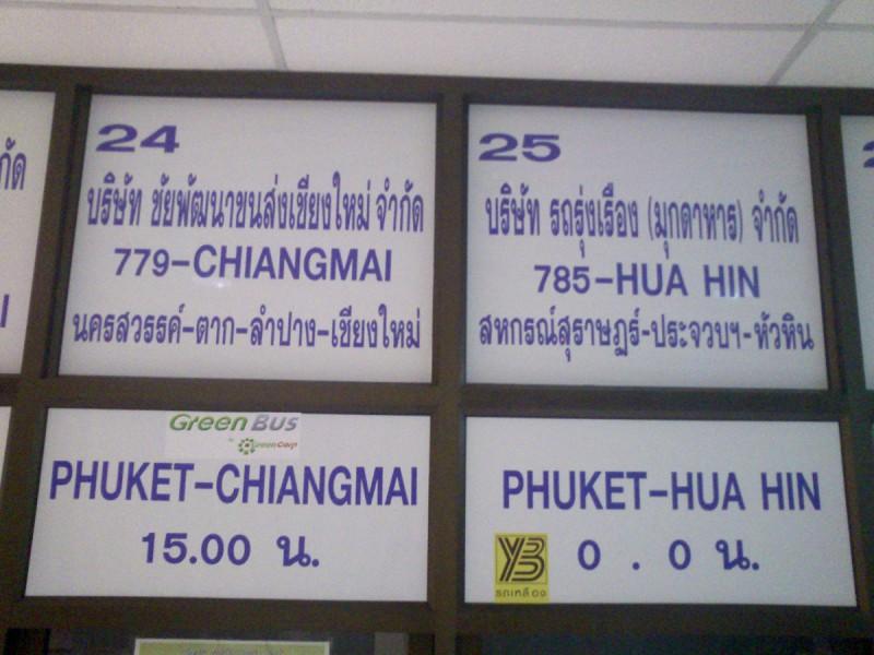 Пхукет-Хуахин, Пхукет-Чиангмай