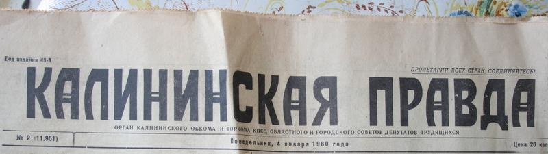 Старые газеты (6)