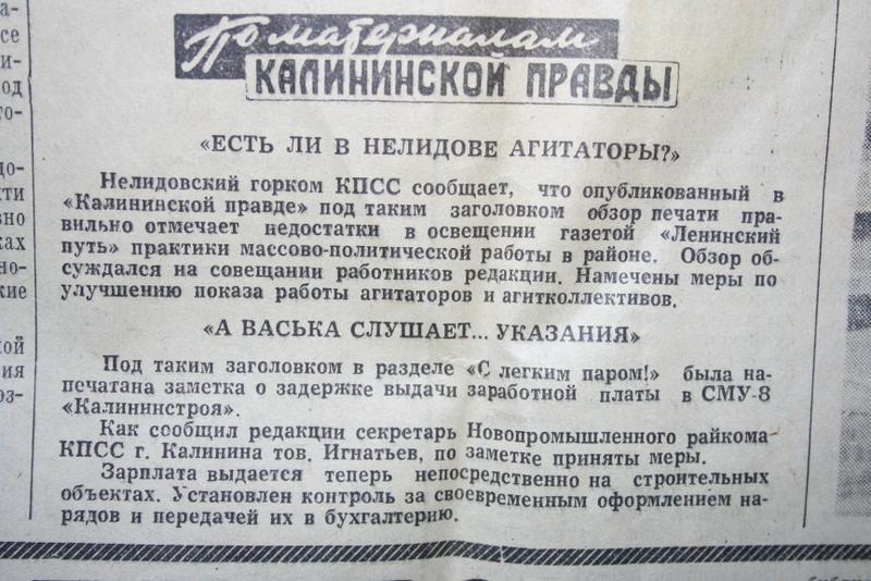 Старые газеты (3)