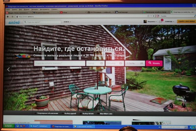 airbnb.ru (2)