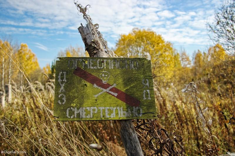 Смертельная зона, запретный знак в лесу