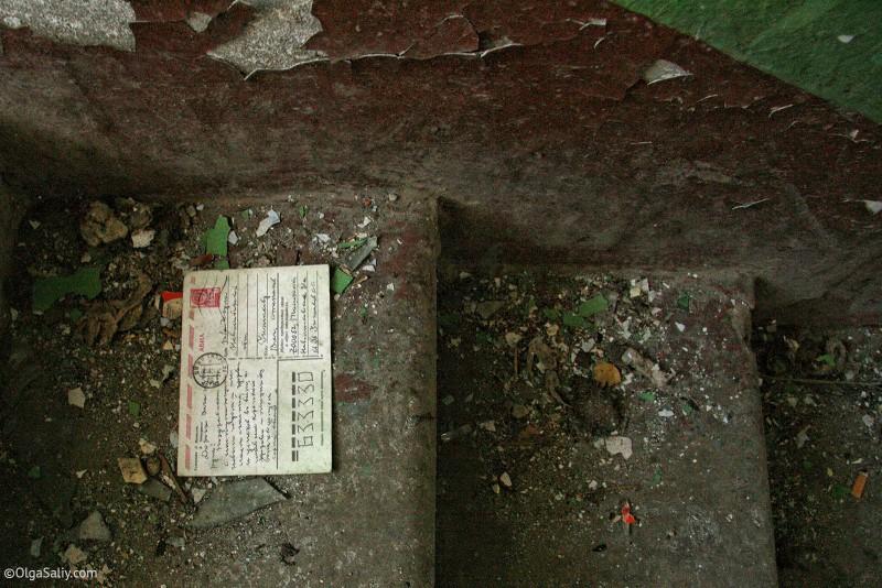 Открытка в заброшенном доме, Итатка