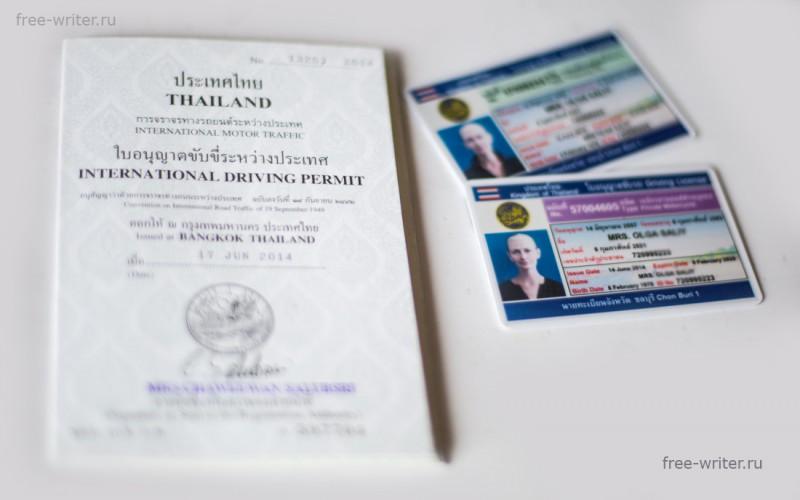 Тайские права как получить