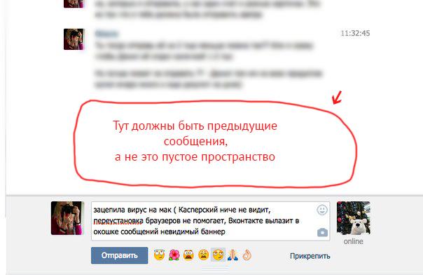 Поле под сообщениями Вконтакте - невидимый баннер
