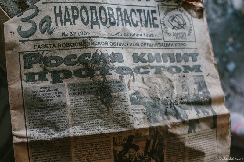 Старая газета Новосибирск