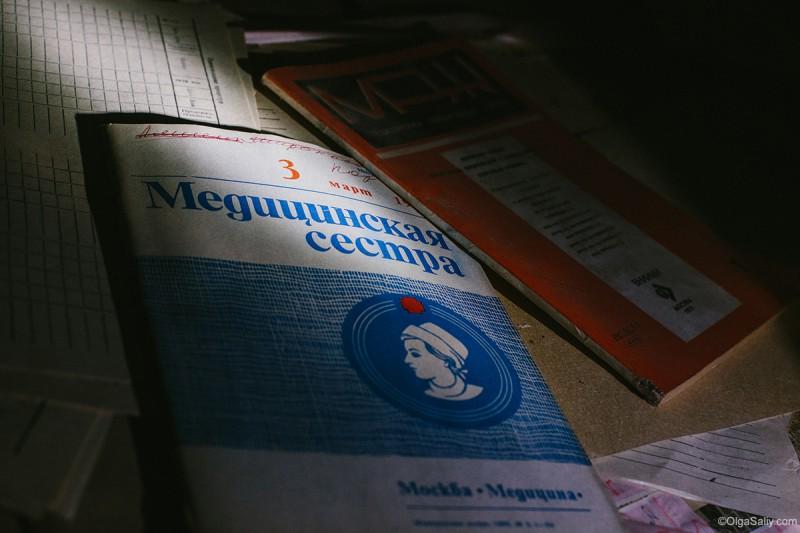 Медицинская сестра журнал