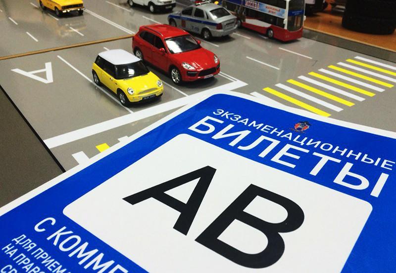 Автошколы Новосибирск
