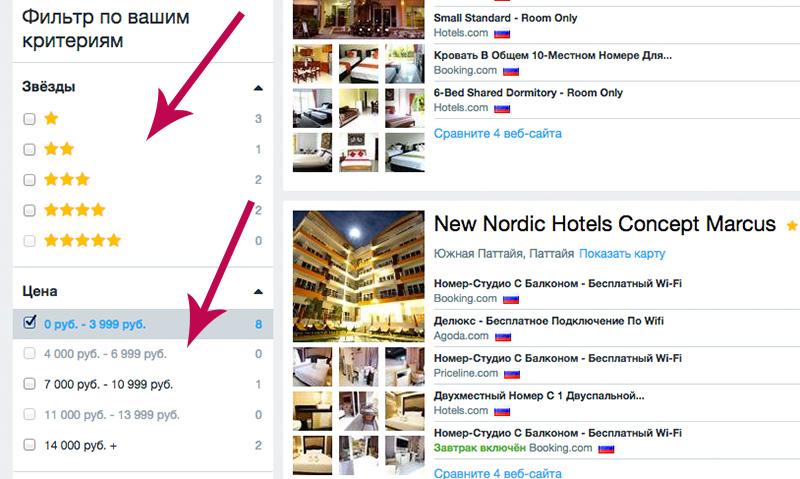 Как искать отели